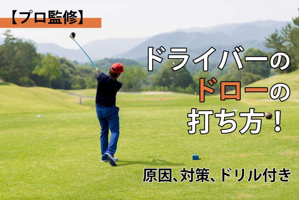 【プロ監修】ドライバーのドローの打ち方!原因、対策、ドリル付き