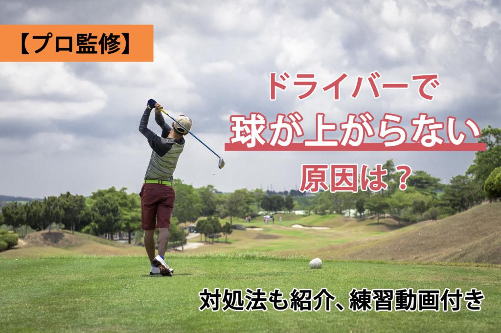 【プロ監修】ドライバーで球が上がらない原因は?対処法も紹介、練習動画付き