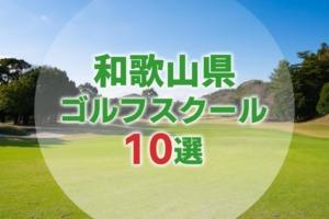 【厳選10選】和歌山県にあるおすすめゴルフスクール一覧