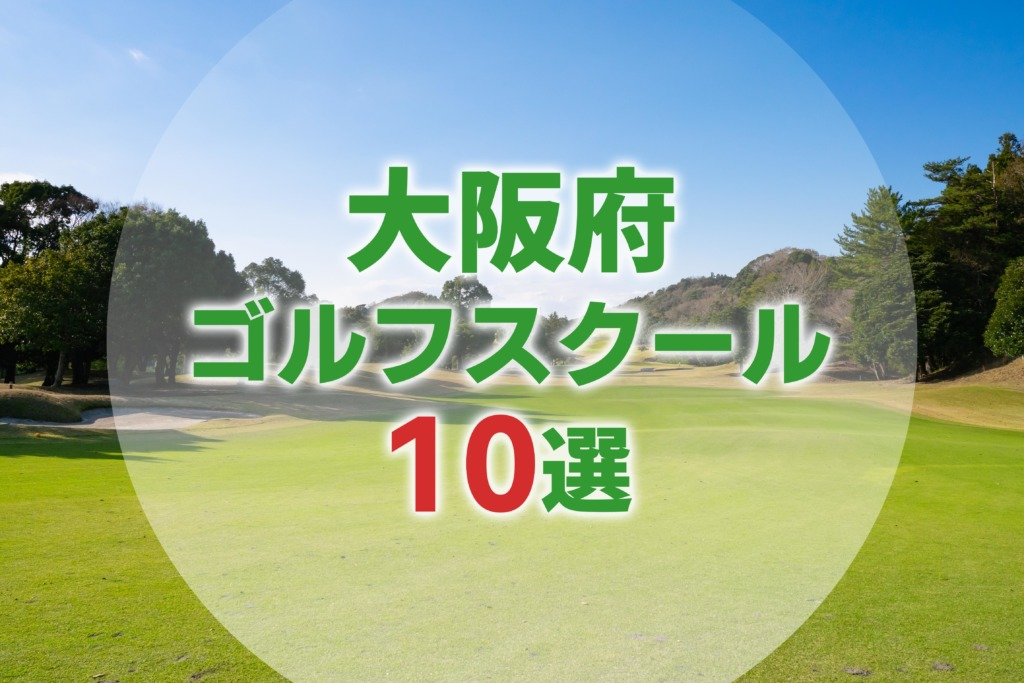 【厳選10選】大阪府にあるおすすめゴルフスクール一覧
