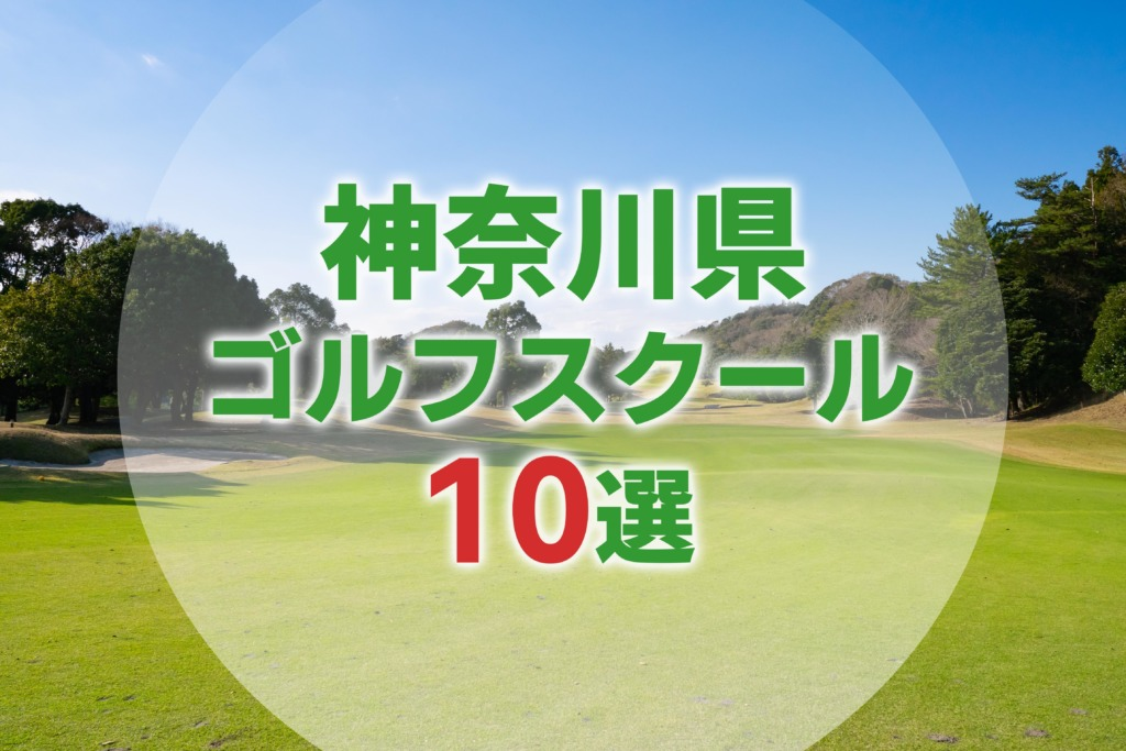 【厳選10選】神奈川県にあるおすすめゴルフスクール一覧