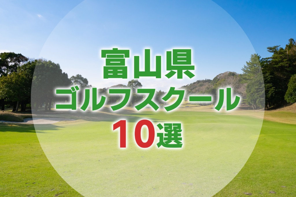 【厳選10選】富山県にあるおすすめゴルフスクール一覧