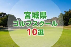 【厳選10選】宮城県にあるおすすめゴルフスクール一覧