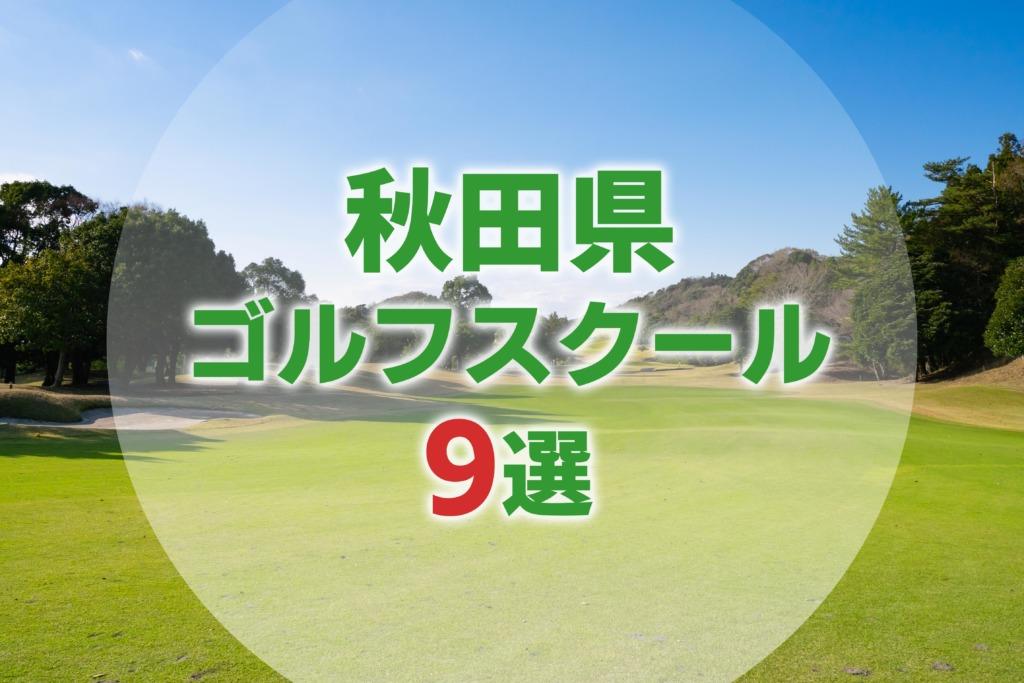 【厳選9選】秋田県にあるおすすめゴルフスクール一覧