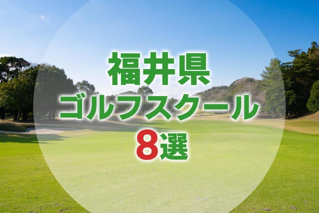 【厳選8選】福井県にあるおすすめゴルフスクール一覧