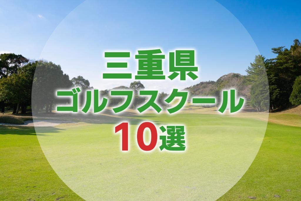 【厳選10選】三重県にあるおすすめゴルフスクール一覧