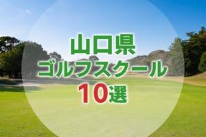 【厳選10選】山口県にあるおすすめゴルフスクール一覧