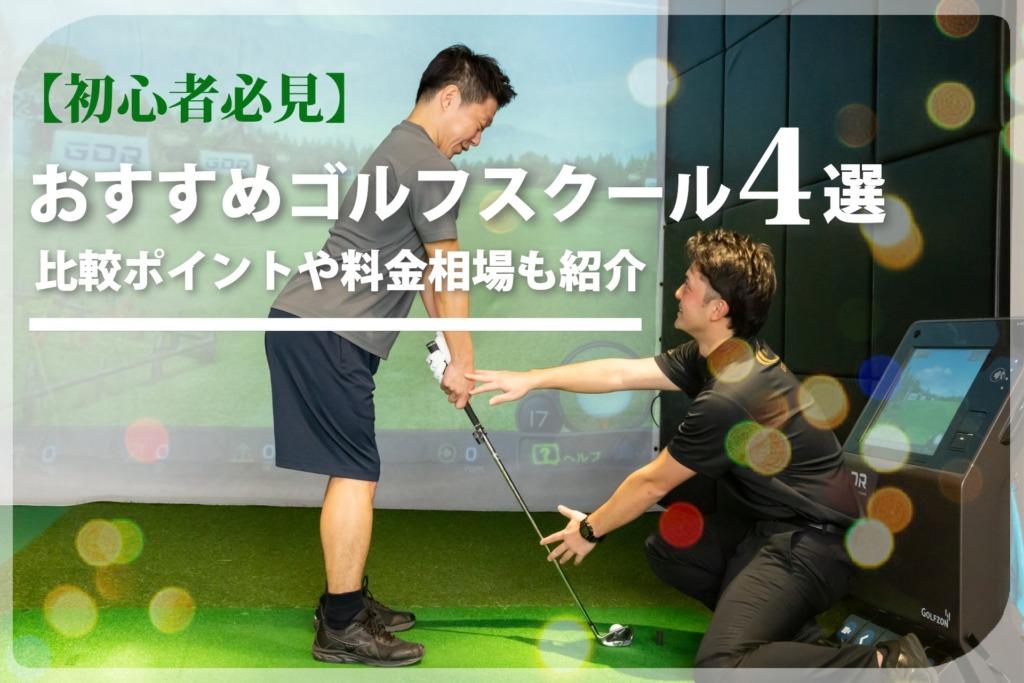 【初心者必見】おすすめゴルフスクール4選|比較ポイントや料金相場も紹介