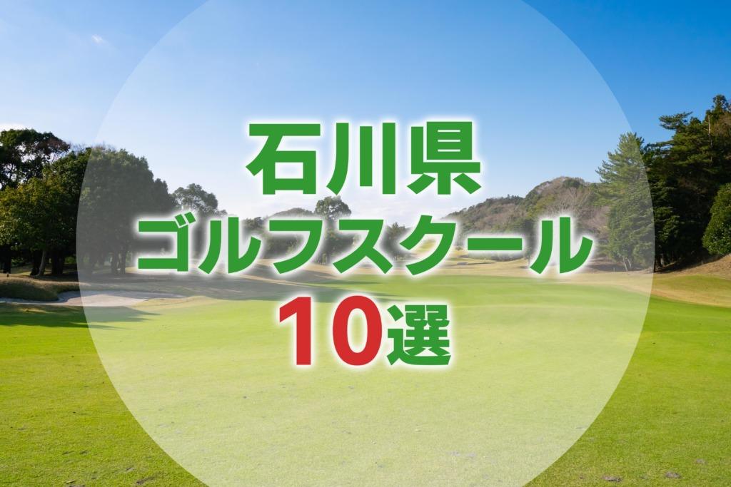 【厳選10選】石川県にあるおすすめゴルフスクール一覧