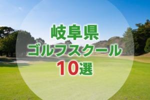 【厳選10選】岐阜県にあるおすすめゴルフスクール一覧