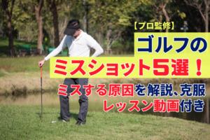 【プロ監修】ゴルフのミスショット5選!ミスする原因を解説、克服レッスン動画付き