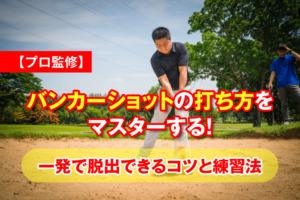 【プロ監修】バンカーショットの打ち方をマスターする!一発で脱出できるコツと練習法