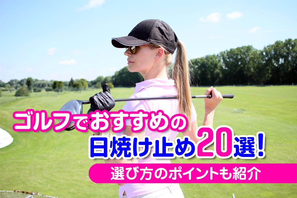 ゴルフでおすすめの日焼け止め20選!選び方のポイントも紹介