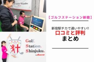 【ゴルフステーション新宿】新宿駅近で通いやすい!!口コミと評判まとめ