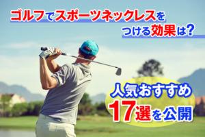 ゴルフでスポーツネックレスをつける効果は?人気おすすめ17選を公開