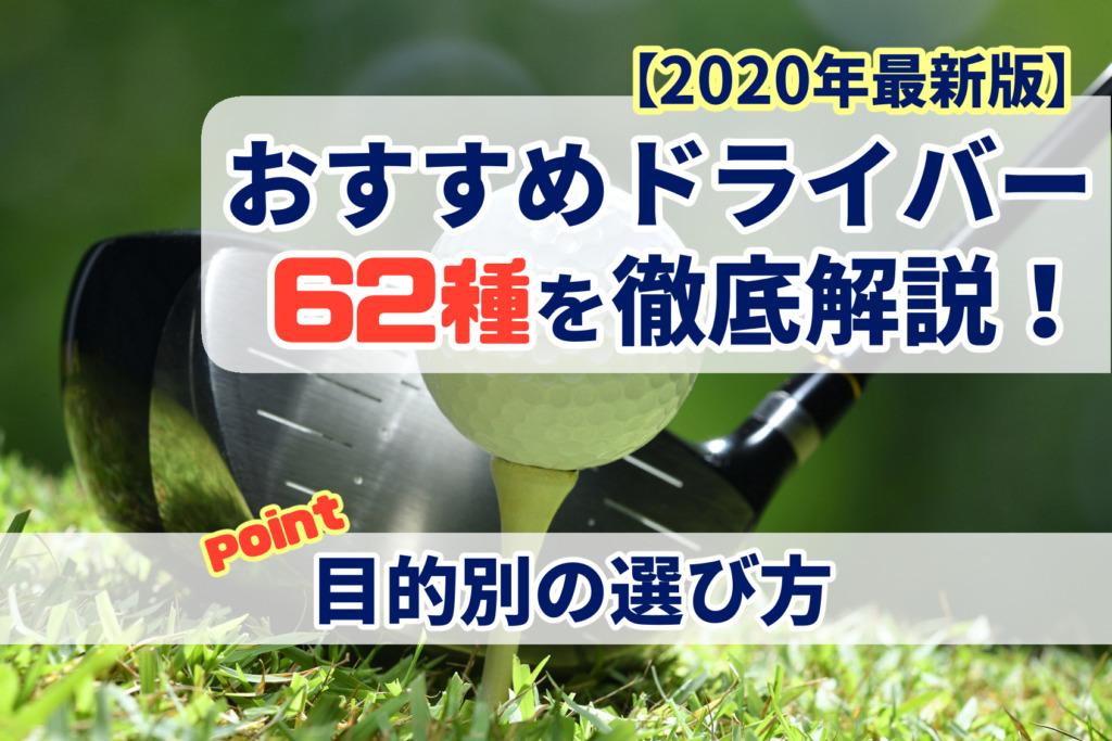 【2020年最新版】おすすめドライバー62種を徹底解説!目的別の選び方