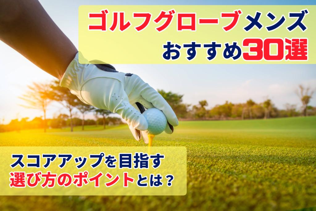 ゴルフグローブメンズおすすめ30選|スコアアップを目指す選び方のポイントとは?