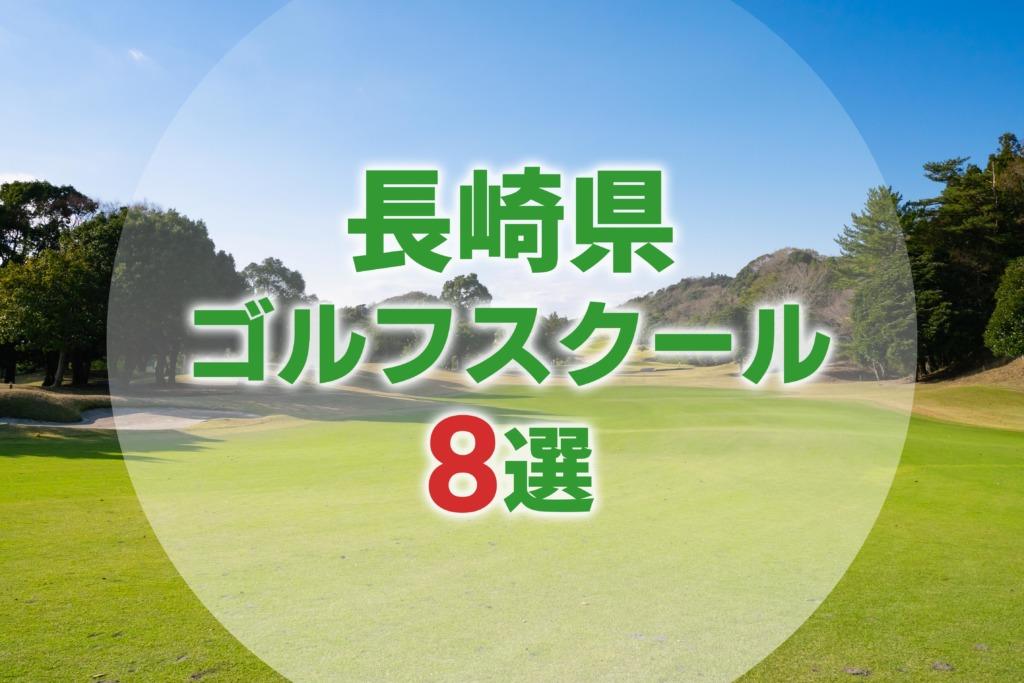 【厳選8選】長崎県にあるおすすめゴルフスクール一覧