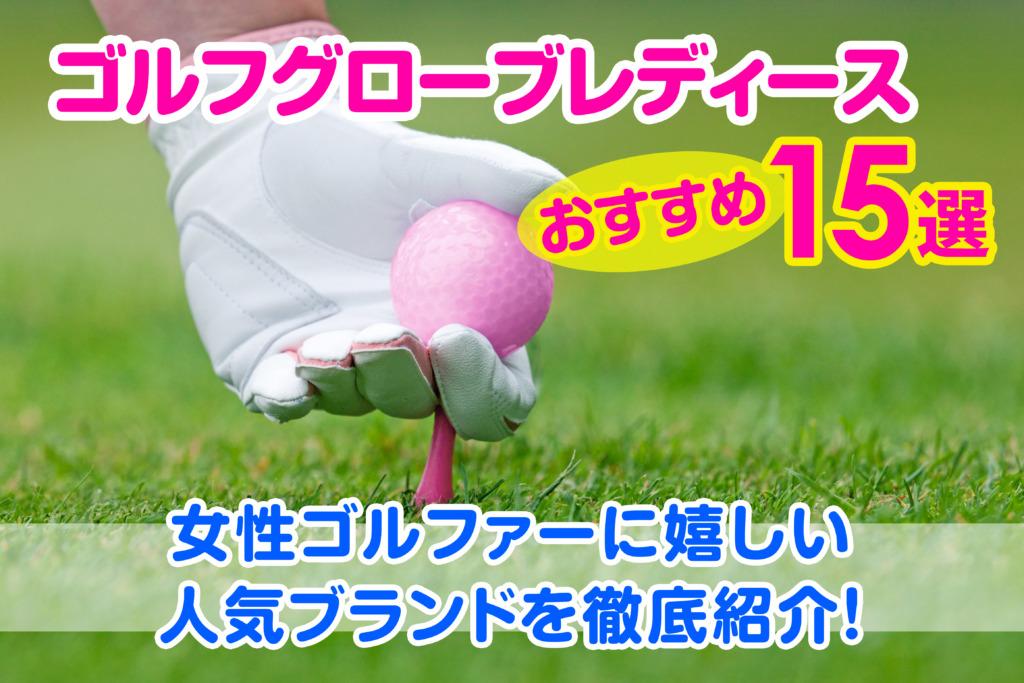 ゴルフグローブレディースおすすめ15選 女性ゴルファーに嬉しい人気ブランドを徹底紹介!