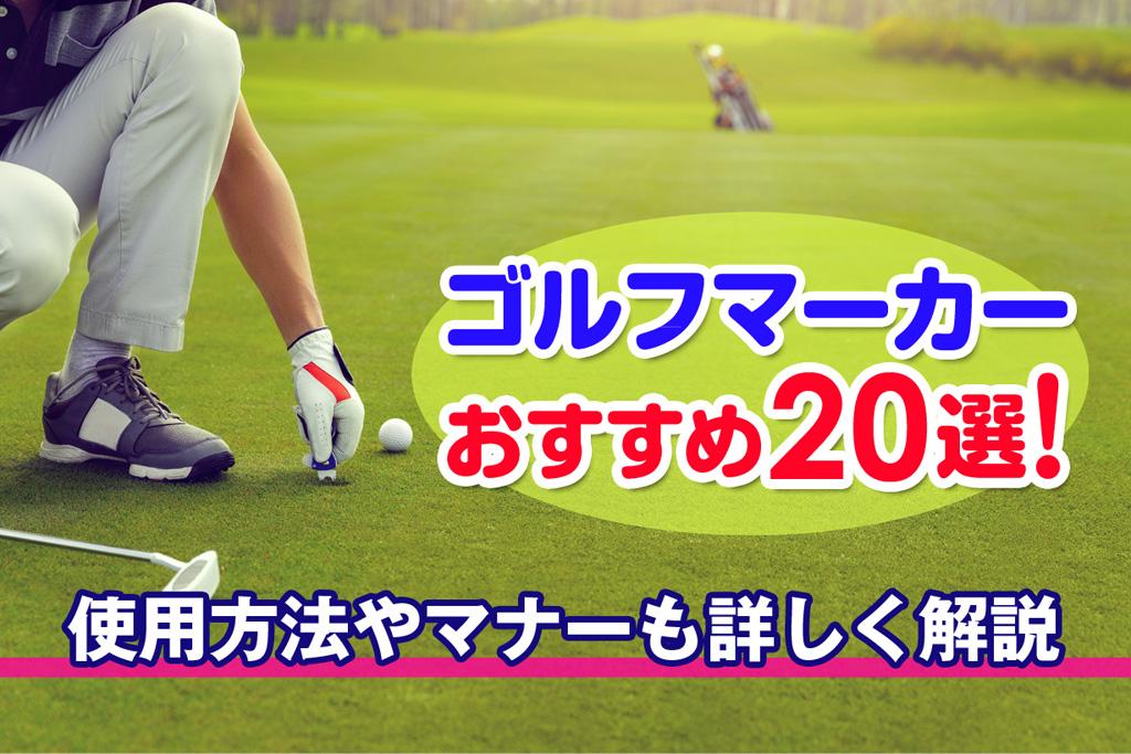 ゴルフマーカーおすすめ20選!使用方法やマナーも詳しく解説