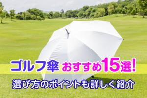ゴルフ傘おすすめ15選!選び方のポイントも詳しく紹介