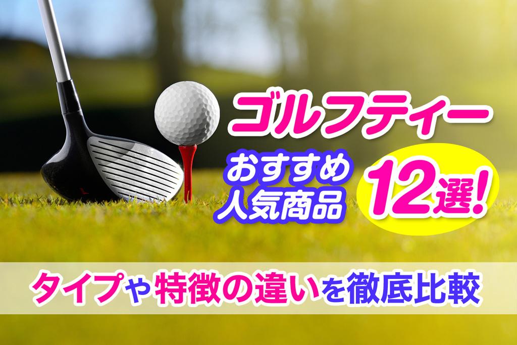 ゴルフティーおすすめ人気商品12選!タイプや特徴の違いを徹底比較