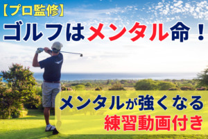 【プロ監修】ゴルフはメンタル命!メンタルが強くなる練習動画付き