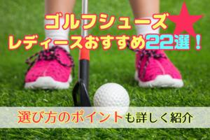 ゴルフシューズレディースおすすめ22選!選び方のポイントも詳しく紹介