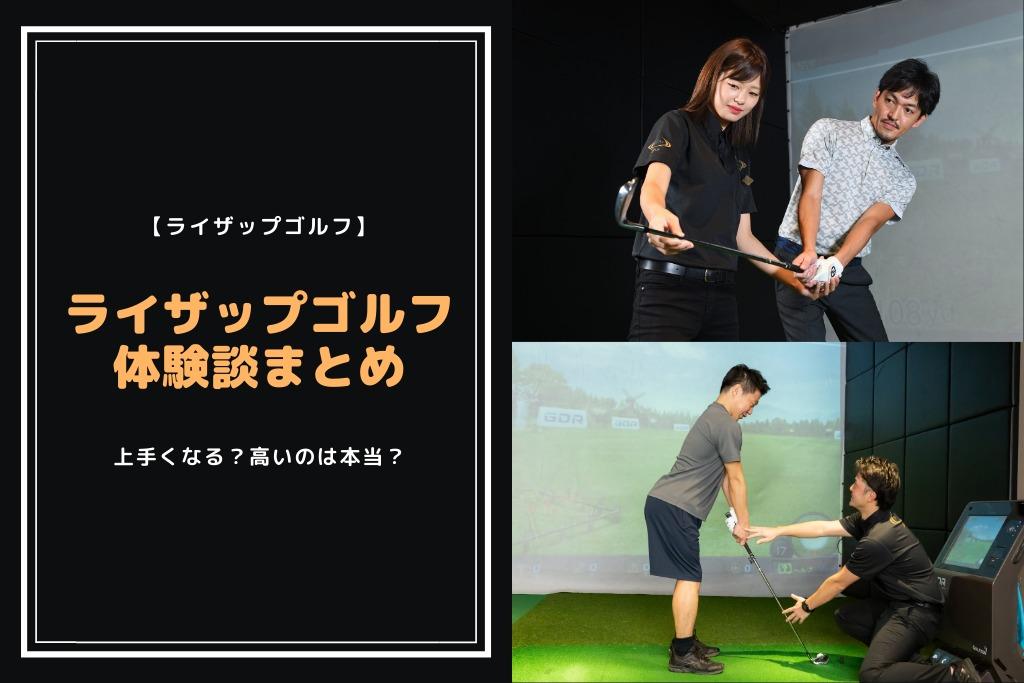 【ライザップゴルフ】上手くなる?高いのは本当?ライザップゴルフ体験談まとめ