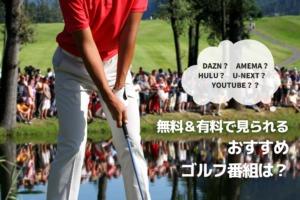 無料&有料で見られるおすすめゴルフ番組は?