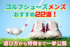 ゴルフシューズメンズおすすめ22選!選び方から特徴まで一挙公開