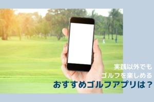 実践以外でもゴルフを楽しめるおすすめゴルフアプリは?
