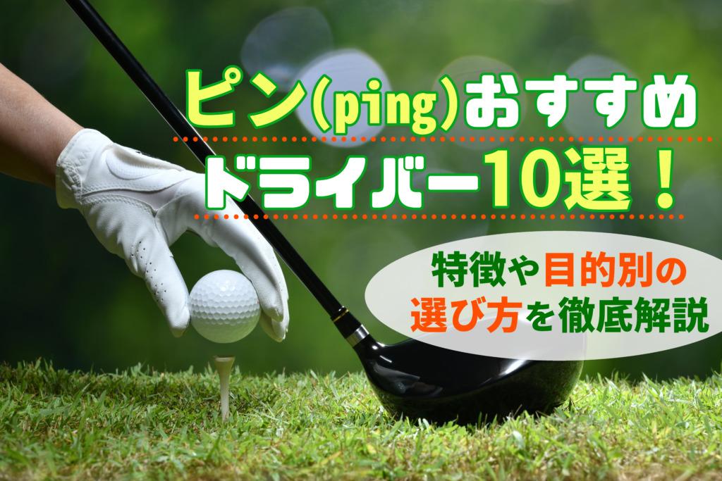 ピン(ping)おすすめドライバー10選!特徴や目的別の選び方を徹底解説