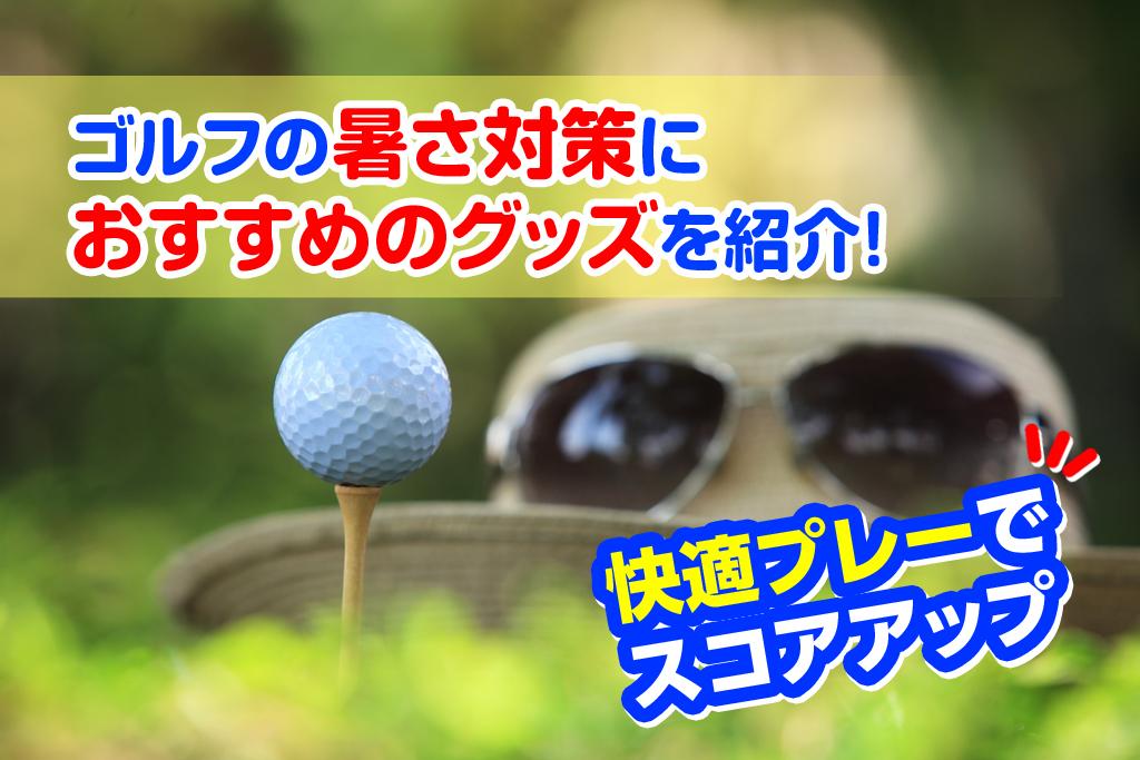 ゴルフの暑さ対策におすすめのグッズを紹介!快適プレーでスコアアップ