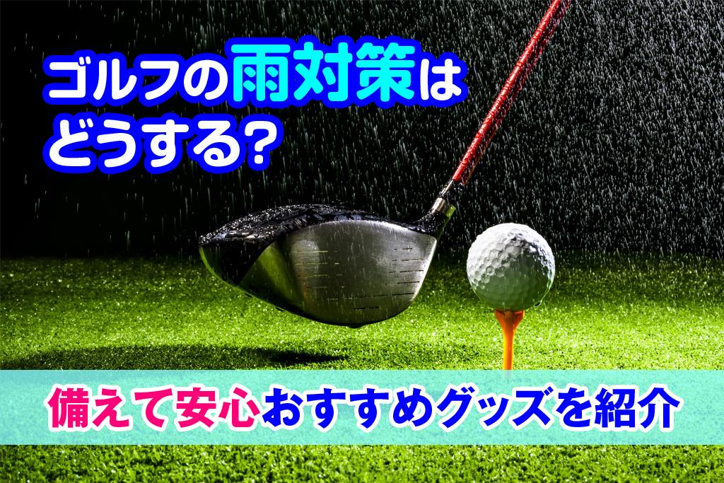 ゴルフの雨対策はどうする?備えて安心おすすめグッズを紹介