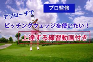 【プロ監修】アプローチでピッチングウェッジを使いたい!上達する練習動画付き