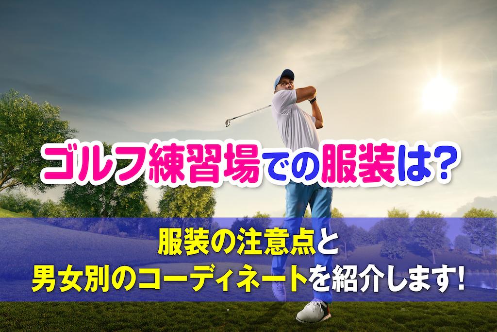 ゴルフ練習場での服装は?服装の注意点と男女別のコーディネートを紹介します!