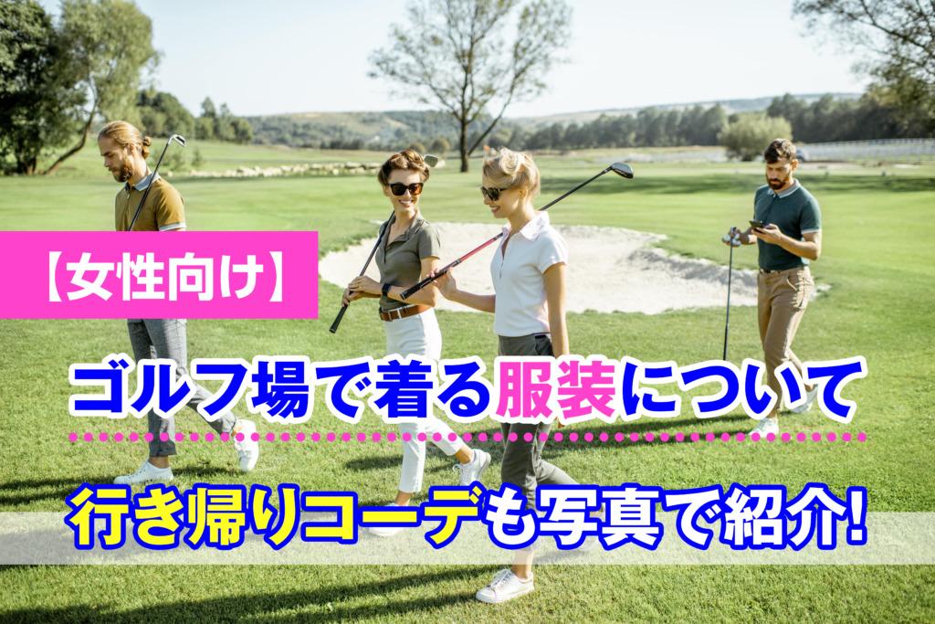【女性向け】ゴルフ場で着る服装について|行き帰りコーデも写真で紹介!