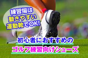 練習場は動きやすい運動靴でOK!初心者におすすめのゴルフ練習向けシューズ