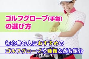 ゴルフグローブ(手袋)の選び方|初心者の人におすすめのゴルフグローブや種類なども紹介
