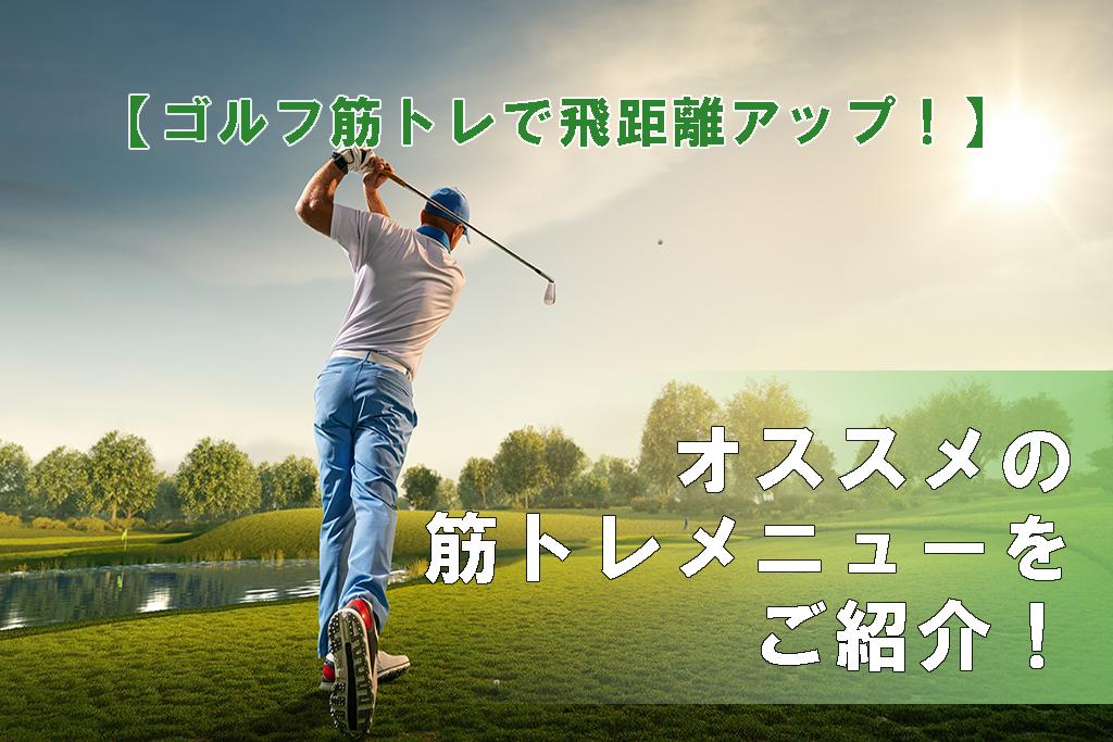 【ゴルフ筋トレで飛距離アップ!】オススメの筋トレメニューをご紹介!