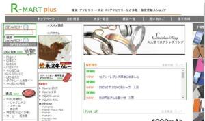 1位.激安輸入雑貨の店・R-MART plus