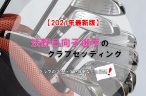 【2021年最新版】渋野日向子選手のクラブセッティング