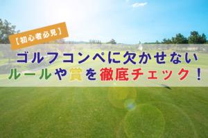 【初心者必見】ゴルフコンペに欠かせないルールや賞を徹底チェック!