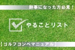 【ゴルフコンペマニュアル】幹事になった方必見!やることリスト
