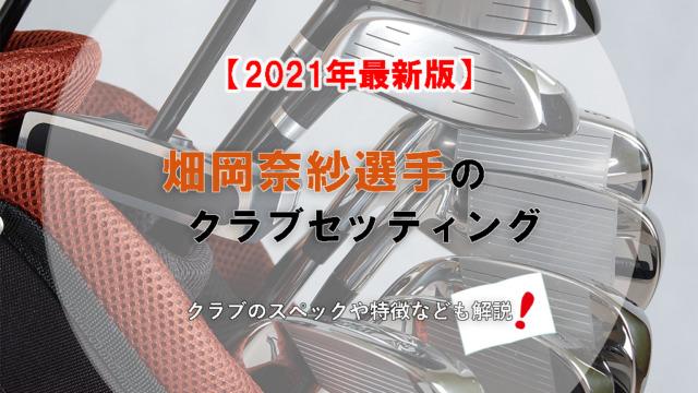 【2021年最新版】畑岡奈紗選手のクラブセッティング