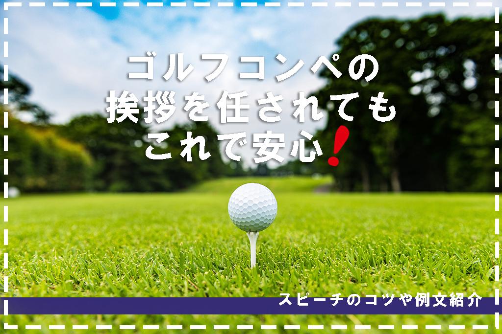 ゴルフコンペの挨拶を任されてもこれで安心!スピーチのコツや例文紹介