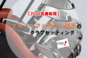 【2021年最新版】リッキー・ファウラー選手のクラブセッティング