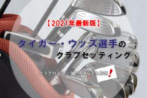 【2021年最新版】タイガー・ウッズ選手のクラブセッティング