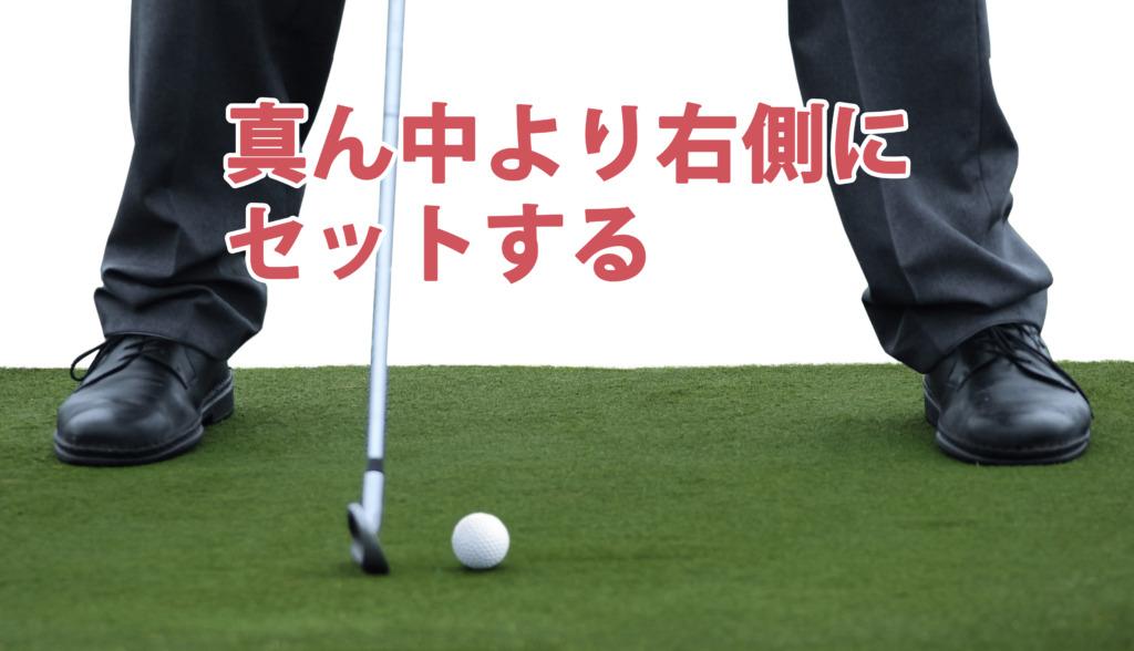 オープンスタンスでボールを右寄りにセットする